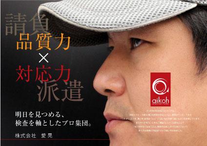 株式会社愛晃 明日を見つめる。検査を軸としたプロ集団。